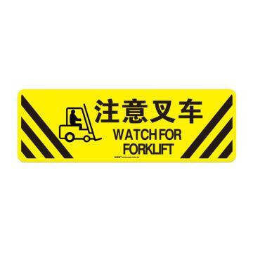 安赛瑞 地贴警示标识-注意叉车,600×200mm,15756