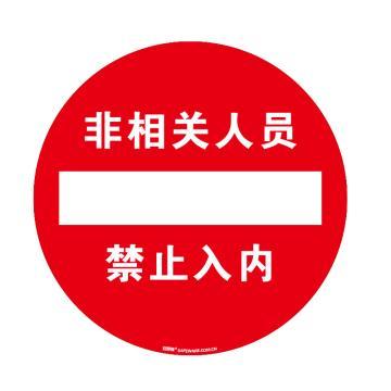 安賽瑞 地貼警示標識-非相關人員禁止入內,超強耐磨地貼材料,Ф400mm,15774