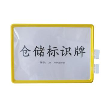 货架磁性标牌,A4,外框302×215mm,双磁座,黄色