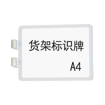 货架磁性标牌,A4,外框302×215mm,双磁座,白色