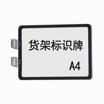 货架磁性标牌,A4,外框302×215mm,双磁座,黑色