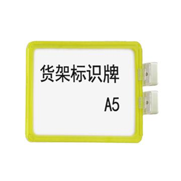 货架磁性标牌,A5,外框216×155mm,双磁座,黄色