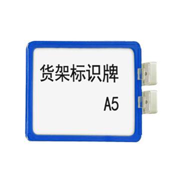 貨架磁性標牌,A5,外框216×155mm,雙磁座,藍色