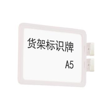货架磁性标牌,A5,外框216×155mm,双磁座,白色
