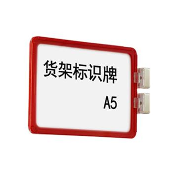 货架磁性标牌,A5,外框216×155mm,双磁座,红色