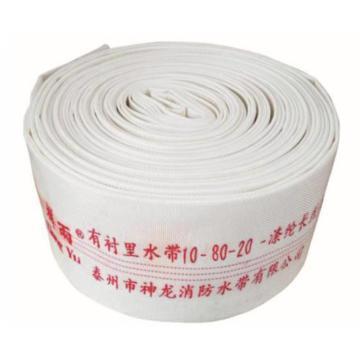 祥雨 聚氨酯衬里轻型水带,口径80mm,工作压力1.0,长度20米(不含接口)