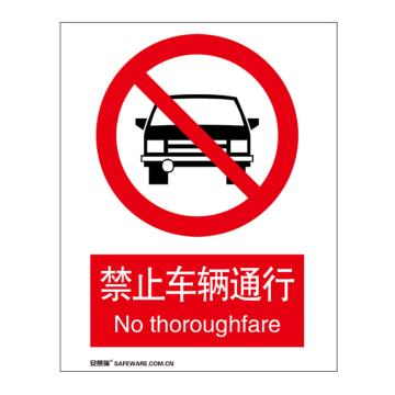 安赛瑞 国标标识-禁止车辆通行,ABS板,250×315mm,30624