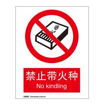 安赛瑞 国标标识-禁止带火种,不干胶材质,250×315mm,30504