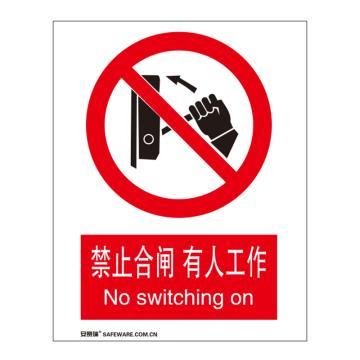 安赛瑞 国标4型禁止类安全标识牌-禁止合闸 有人工作,3M不干胶,400×500mm,34836