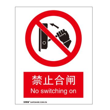 安賽瑞 國標標識-禁止合閘,不干膠材質,250×315mm,30506