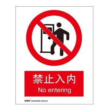 安賽瑞 國標標識-禁止入內,ABS板,250×315mm,30608