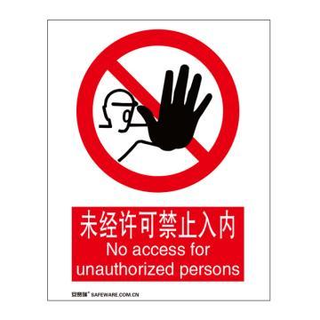 安赛瑞 国标标识-未经许可禁止入内,ABS板,250×315mm,30609