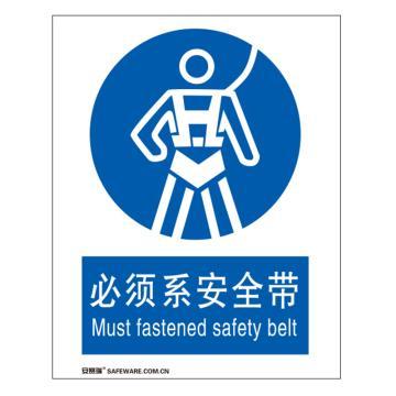 安赛瑞 国标标识-必须系安全带,不干胶材质,250×315mm,30916