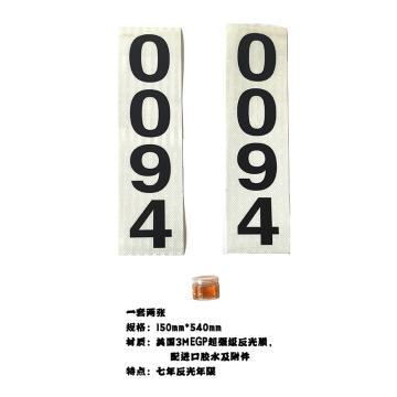 8113820 反光杆号牌,150×540mm,3MEGP超强级反光膜,2张/套,配进口胶水及附件