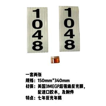 8113820 反光杆号牌,150×340mm,3MEGP超强级反光膜,2张/套,配进口胶水及附件