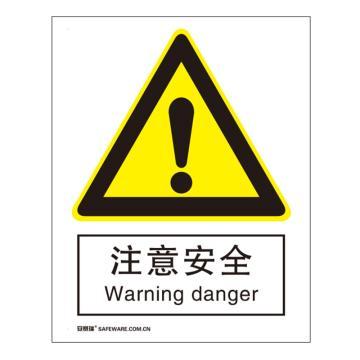 安赛瑞 国标标识-注意安全,ABS板,250×315mm,30800