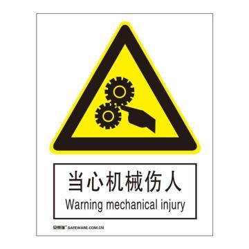 安赛瑞 国标标识-当心机械伤人,ABS板,250×315mm,30803