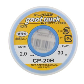固特GOOT 吸锡线,2.0mm*30m,CP-20B,除锡带 手机主板清洁去锡线 吸锡线 PCB主板吸锡线