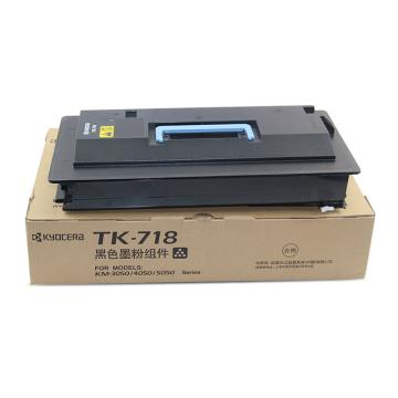 京瓷Kyocera 墨粉盒,TK-718,KM4050 5050 3050粉盒碳粉