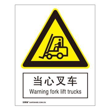 安賽瑞 國標標識-當心叉車,不干膠材質,250×315mm,30714
