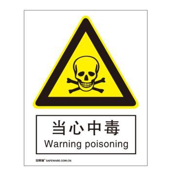 安赛瑞 国标标识-当心中毒,不干胶材质,250×315mm,30716