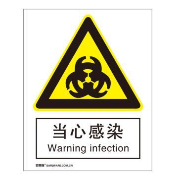 安賽瑞 國標標識-當心感染,不干膠材質,250×315mm,30721