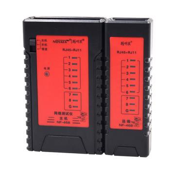 精明鼠/noyafa 网络测试仪,NF-468