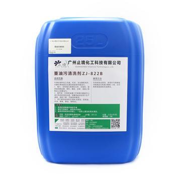 止境 重油污清洗剂,ZJ-822B,25KG/桶