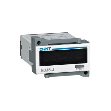 正泰CHINT NJJ5-J电子式计数器,NJJ5-JL AC/DC100V~240V