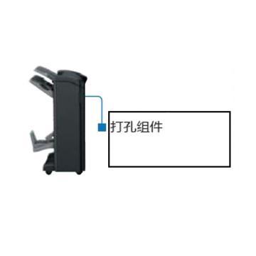 柯尼卡美能达 打孔组件A,安装于装订器上,可对纸张打孔(2/4孔)