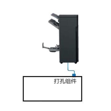 柯尼卡美能达 打孔组件B,安装于装订器上,可对纸张打孔(2/4孔)