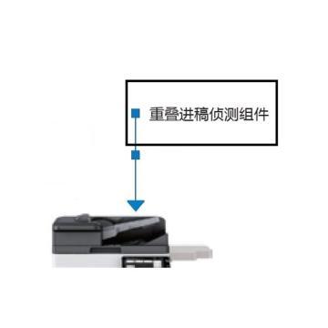 柯尼卡美能达 重叠进稿侦测组件,可检测出进稿重叠情况,并进行提示