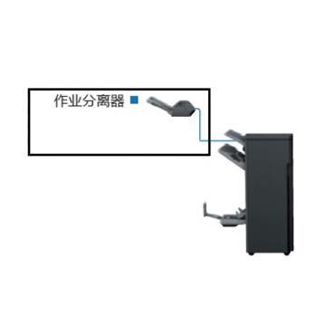 柯尼卡美能达 作业分离器,进行传真/打印/复印分离作业,不能与封面插入器同时安装