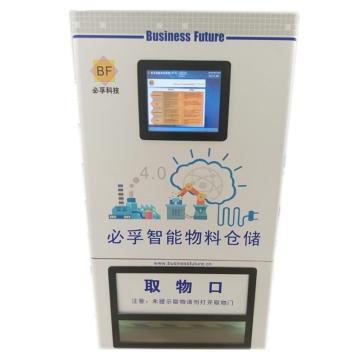 必孚 文具售卖机,销售系统租用费用,BF-Smarttvm-x0g