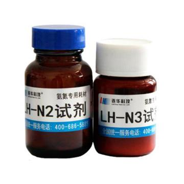 连华科技 氨氮,LH-N2N3-100