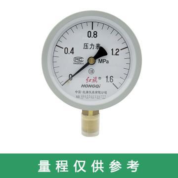 紅旗/HONGQI 壓力表,Y-60 0-1MPa G1/2 需加轉接頭 徑向