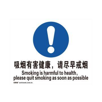 安赛瑞 禁烟/吸烟标识-吸烟有害健康 请尽早戒烟,ABS板,250×315mm,20209