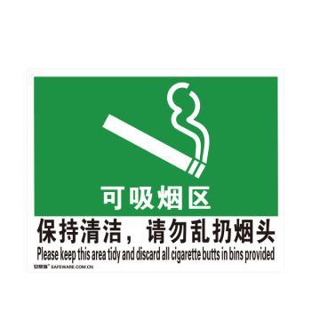 安赛瑞 禁烟/吸烟标识-可吸烟区 保持清洁 请勿乱扔烟头,ABS板,250×315mm,20210