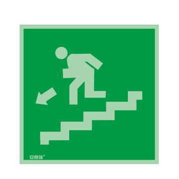 安赛瑞 IMO安全标识-紧急楼梯 下,自发光不干胶,150×150mm,20266