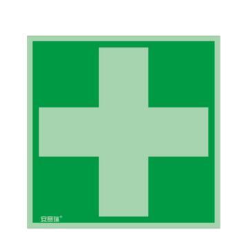 安赛瑞 IMO安全标识-医疗站,自发光不干胶,150×150mm,20278