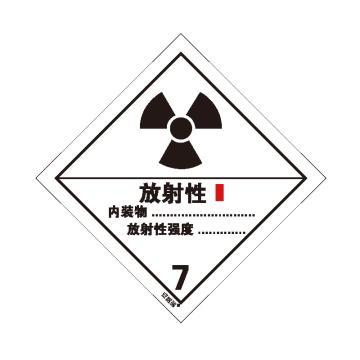 安賽瑞 危險品標識-一級放射性物品 I, 高性能不干膠,100mm×100mm,32015,20張/包