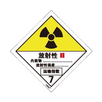 安賽瑞 危險品標識-二級放射性物品 II, 高性能不干膠,100mm×100mm,32016,20張/包