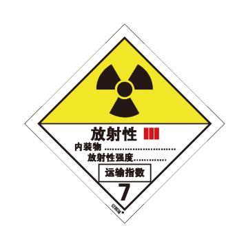 安賽瑞 危險品標識-三級放射性物品 III, 高性能不干膠,100mm×100mm,32017,20張/包