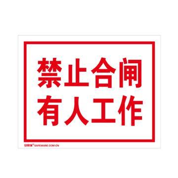 安赛瑞 国标标识-禁止合闸有人工作,不干胶材质,250×315mm,32404