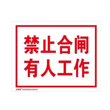 安赛瑞 国标标识-禁止合闸有人工作,ABS板,250×315mm,32504