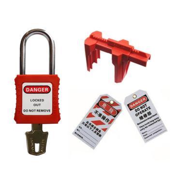 都克 球阀锁具应用套装(1大号球阀锁具+1安全挂锁+1吊牌)