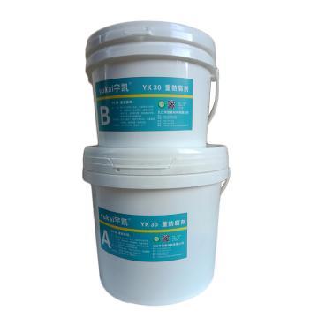 宇凯 重防腐剂,YK30,5kg/套
