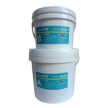 宇凯 重防腐剂,YK31,4kg/组