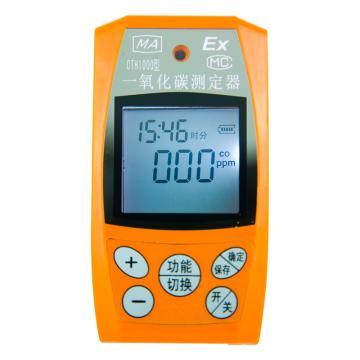 安通/ANTONG 煤安型一氧化碳测定器,CTH1000型,煤安号MFA100139