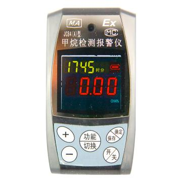 安通/ANTONG 煤安型便携式甲烷检测报警仪,JCB4(A)型,煤安号MFA100137